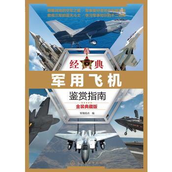 经典军用飞机鉴赏指南:金装典藏版