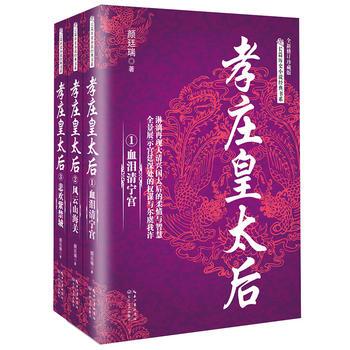 孝庄皇太后(全三册)