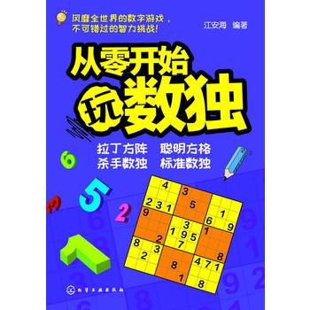 青少年益智阅读系列--从零开始玩数独