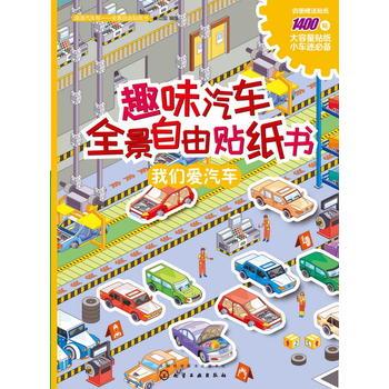 滴滴汽车帮.  全景自由贴纸书--趣味汽车全景自由贴纸书. 我们爱汽车