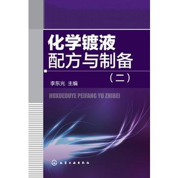 化学镀液配方与制备(二)