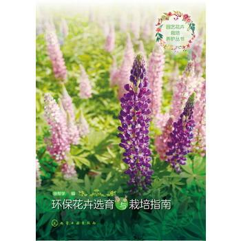 园艺花卉栽培养护丛书--环保花卉选育与栽培指南