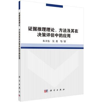 证据推理理论、方法及其在决策评估中的应用