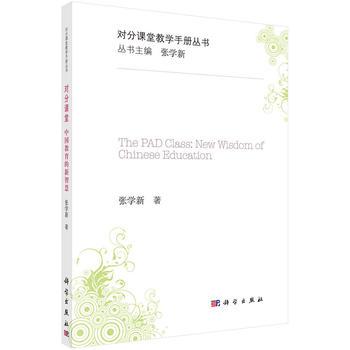 对分课堂:中国教育的新智慧