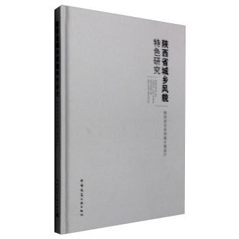 陕西省城乡风貌特色研究