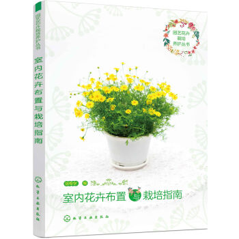 园艺花卉栽培养护丛书--室内花卉布置与栽培指南