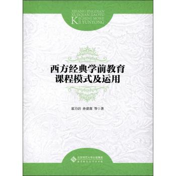 西方经典学前教育课程模式及运用