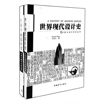 世界现代设计史+世界平面设计史(套装共2册)