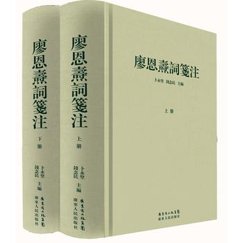 廖恩焘词笺注(上下册)