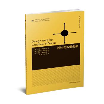 设计与价值创造