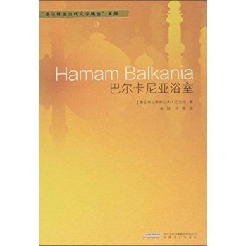 """""""塞尔维亚当代文学精选""""系列:巴尔卡尼亚浴室"""