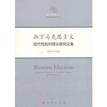 西方马克思主义现代性批判理论研究论集