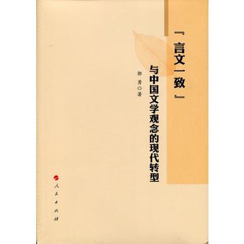"""""""言文一致""""与中国文学观念的现代转型"""