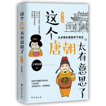 这个唐朝太有意思了第二卷:从贞观长歌到天下共主