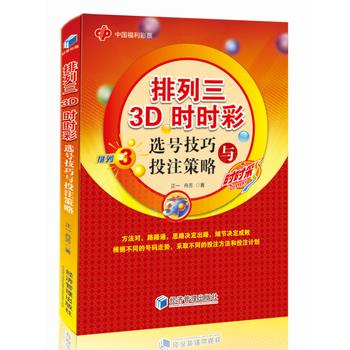排列3 3D 时时彩选号技巧与投注策略