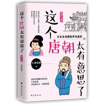 这个唐朝太有意思了第三卷:从女主当国到开元盛世