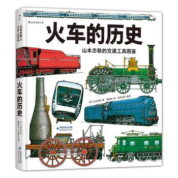 山本忠敬的交通工具图鉴:火车的历史
