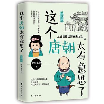 这个唐朝太有意思了第四卷:从盛世隐忧到安史之乱
