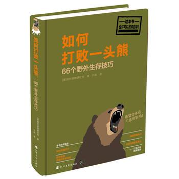 如何打败一头熊