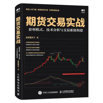 期货交易实战 套利模式 技术分析与交易系统构建