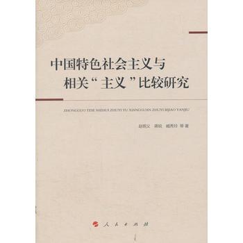 """中国特色社会主义与相关""""主义""""比较研究"""