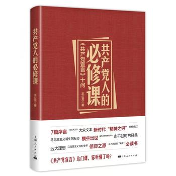 共产党人的必修课——《共产党宣言》十问