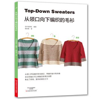 从领口向下编织的毛衫