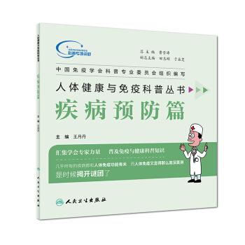 人体健康与免疫科普丛书·疾病预防篇