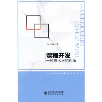 中国教育研究丛书 课程开发:一种技术学的视角