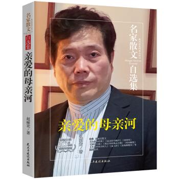 亲爱的母亲河-赵丽宏散文集-名家散文自选集