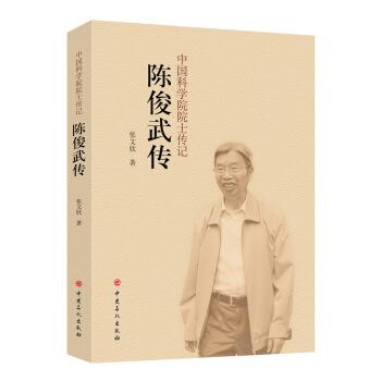 中国科学院院士传记:陈俊武传