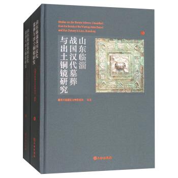 山东临淄战国汉代墓葬与出土铜镜研究