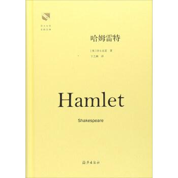 哈姆雷特(精)