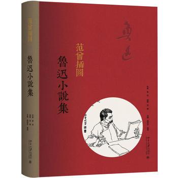 范曾插图鲁迅小说集(精装)