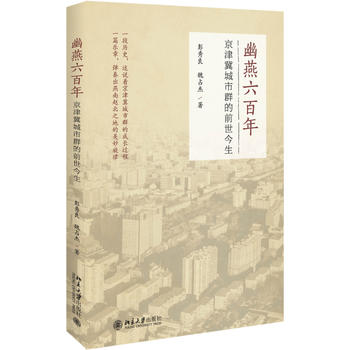 幽燕六百年:京津冀城市群的前世今生
