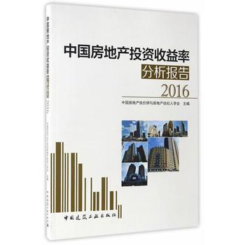 中国房地产投资收益率分析报告2016