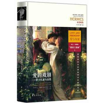 爱欲三部曲:爱的戏剧-莎士比亚与自然(精装)