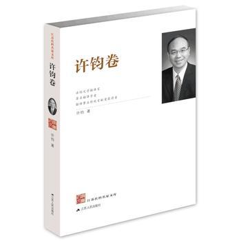 江苏社科名家文库:许钧卷