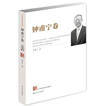 江苏社科名家文库:钟甫宁卷
