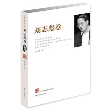 江苏社科名家文库:刘志彪卷