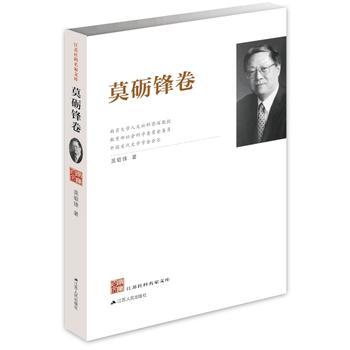 江苏社科名家文库:莫砺锋卷