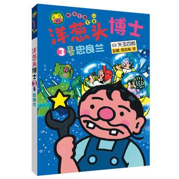 洋葱头博士:忠良兰3号    晴天下猪文库