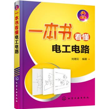 一本书看懂电工电路