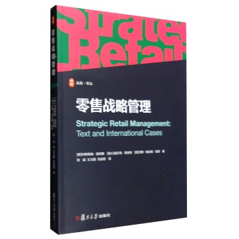 尚商·译丛:零售战略管理
