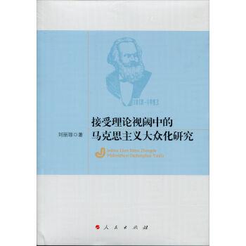 接受理论视阈中的马克思主义大众化研究