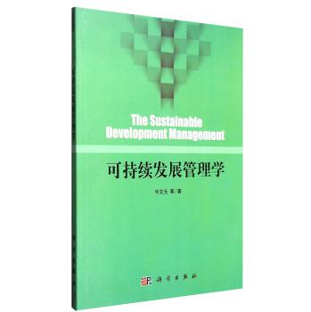 可持续发展管理学