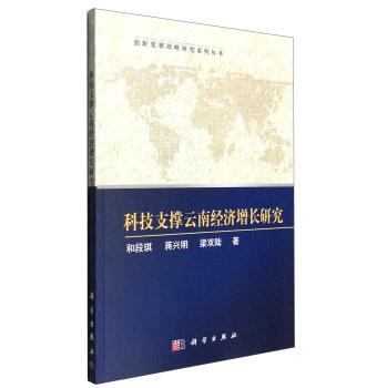 科技支撑云南经济增长研究