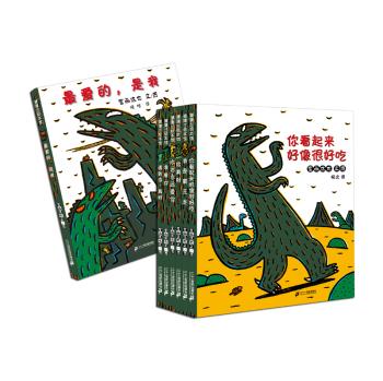 蒲蒲兰绘本馆:宫西达也温馨恐龙故事系列(套装共7册)