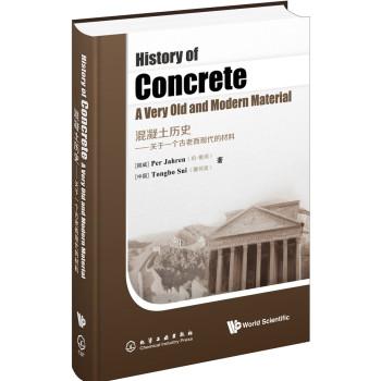 混凝土历史——关于一个古老而现代的材料