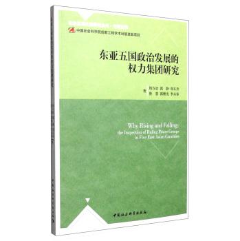 东亚五国政治发展的权力集团研究